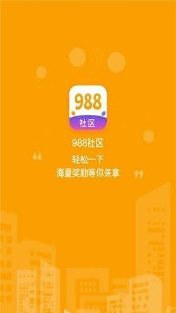 988社区图1