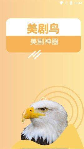美剧鸟图2