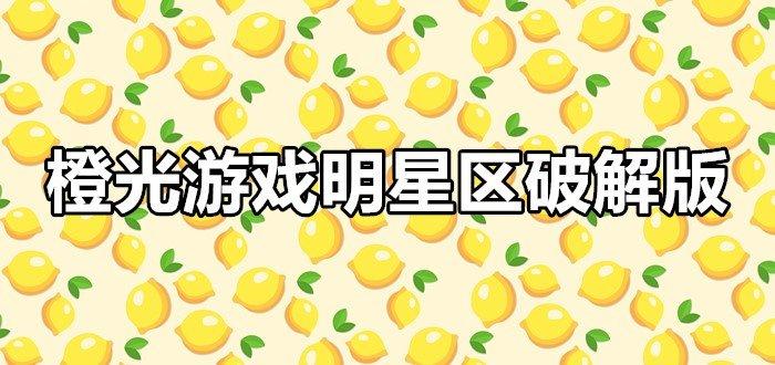 橙光游戏明星区破解版