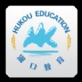 湖口教育云平台