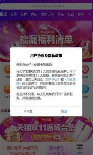 卡豚乐购app下载图4