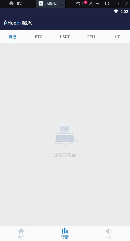 火币行情软件图2
