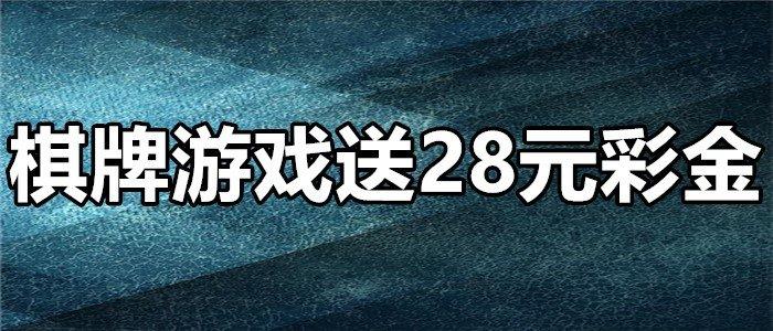 棋牌游戏送28元彩金