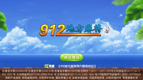 912地方麻将图1