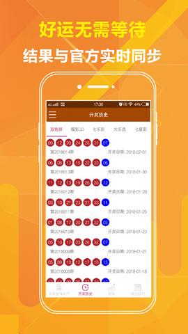 3434彩票app图2