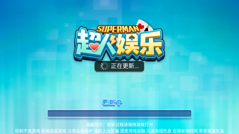超人娱乐app图1