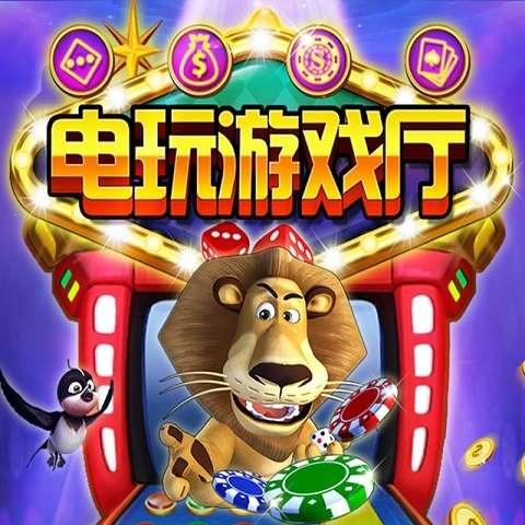 电玩游戏app