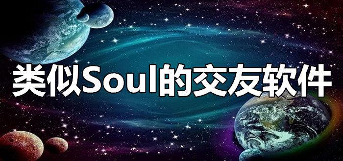 类似Soul的灵魂交友软件