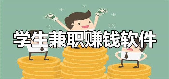 适合学生的兼职赚钱软件下载