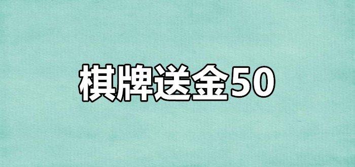 棋牌送金50