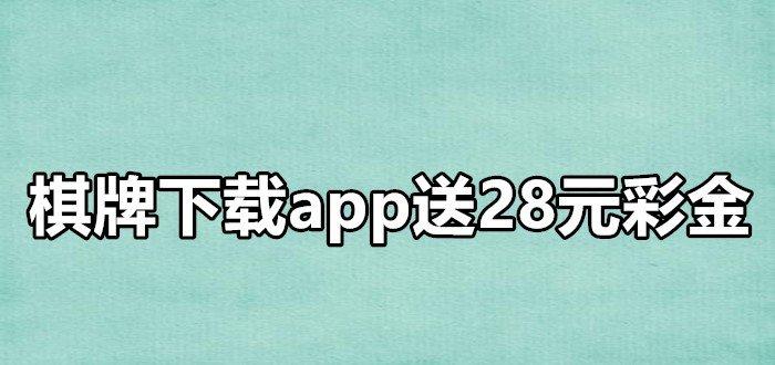 棋牌下载app送28元彩金