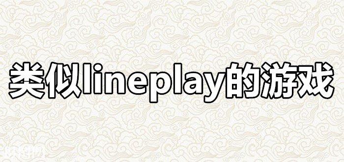 类似lineplay的游戏