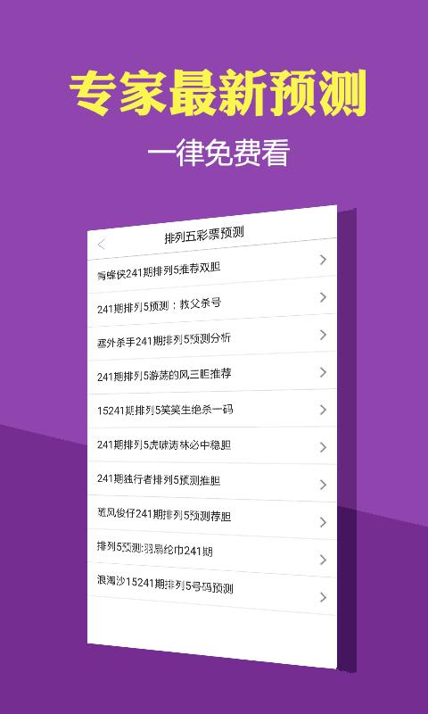 金彩子彩票11选5软件图3