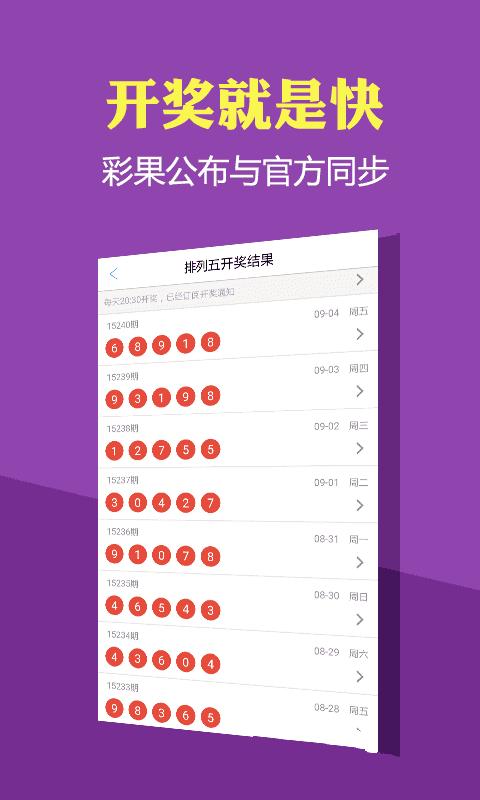 金彩子彩票11选5软件图1