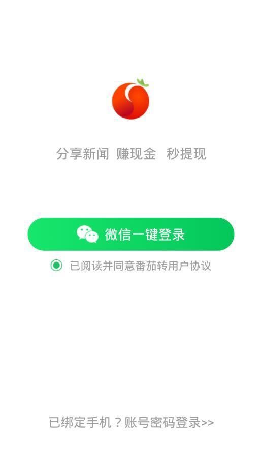 番茄转app图1