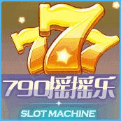 790瑶瑶乐棋牌