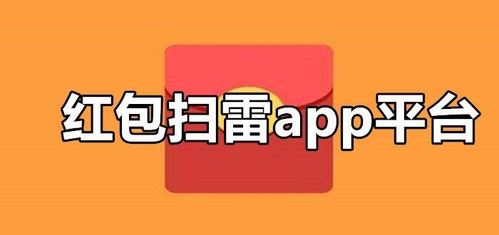 红包扫雷app正规平台