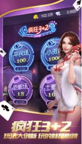 爱拼棋牌娱乐图3