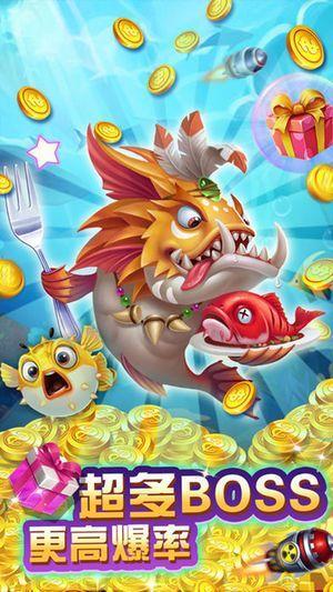 电玩捕鱼娱乐游戏中心图2