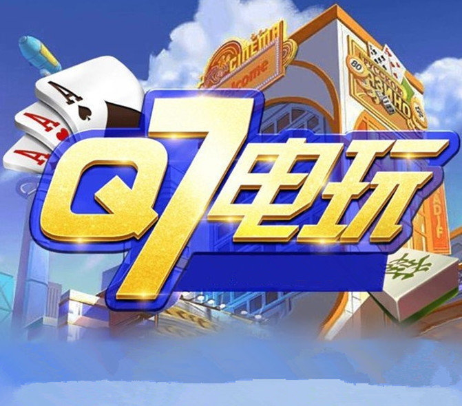 q7电玩城官网版