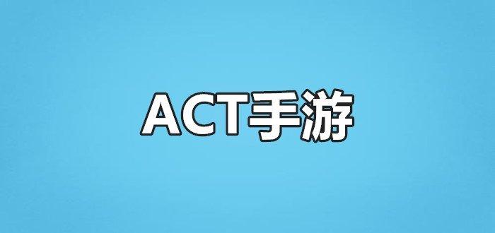ACT手游