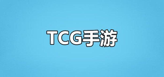TCG手游