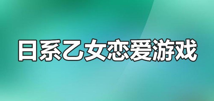 日系乙女恋爱游戏
