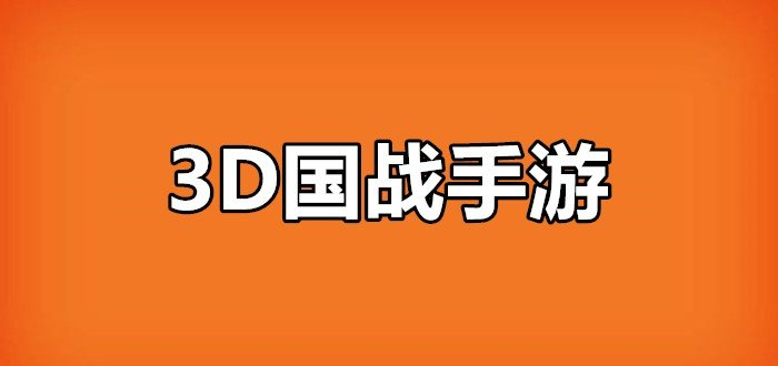 3D国战手游