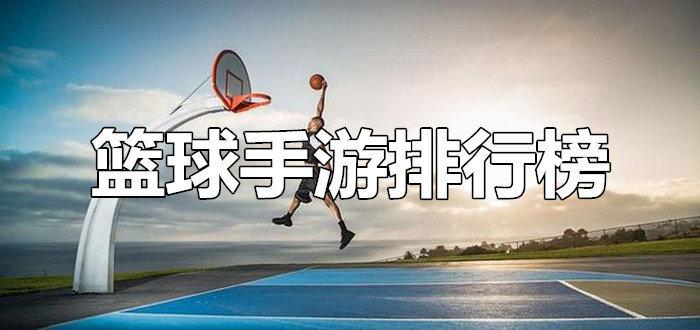 好玩的篮球手游排行榜