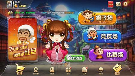 全民棋牌app图1