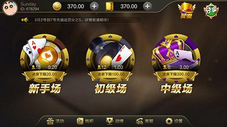 全民棋牌app图2