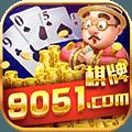 9051棋牌软件