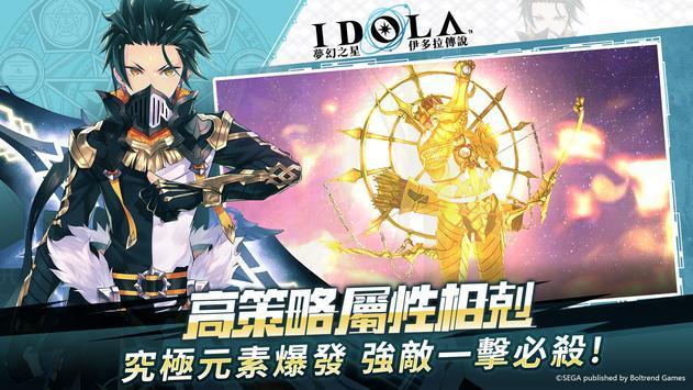 梦幻之星伊多拉传说台服图5