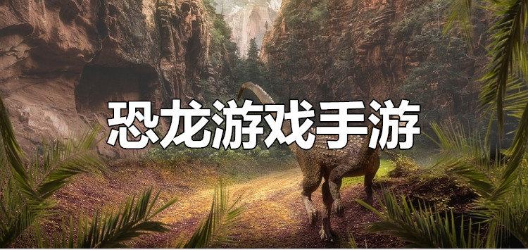 2019恐龙手游大全