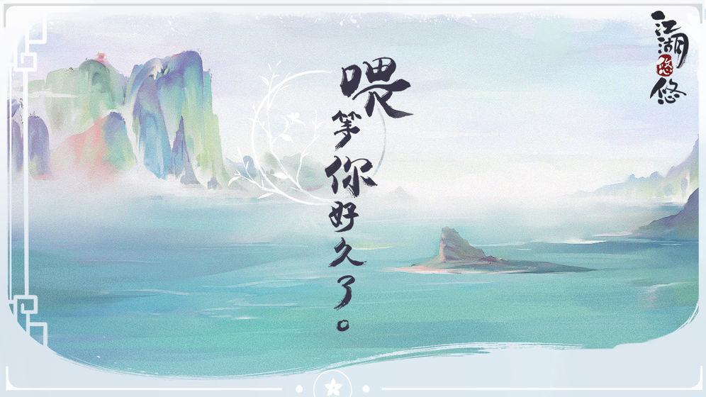 江湖悠悠图3