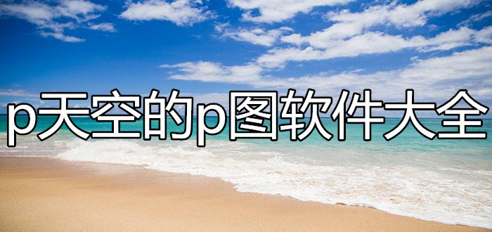 可以p天空的p图软件大全