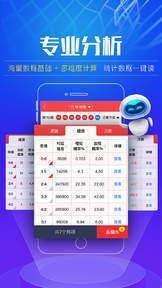 100彩票app官方版图3