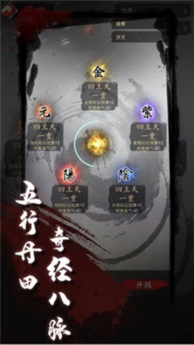 漫漫江湖图2