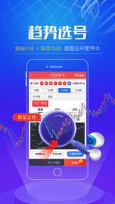 100彩票app官方版图2