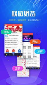 100彩票app官方版图1
