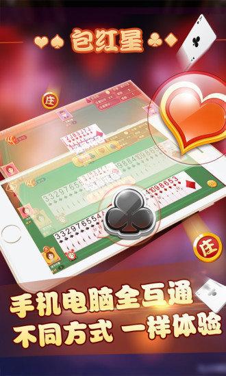 包红星棋牌app图3