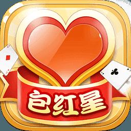 包红星棋牌app