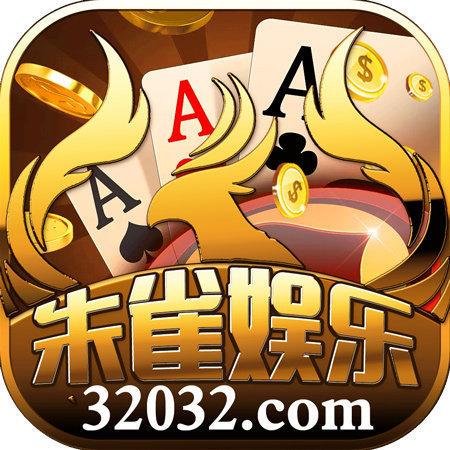 朱雀棋牌app