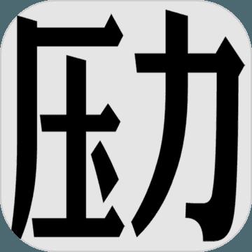 壓力山大的遠征中文版