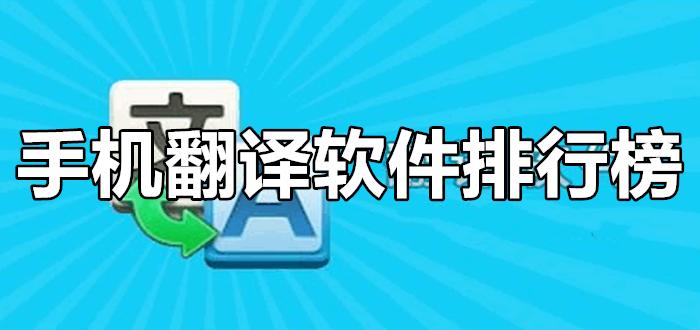 手机翻译软件排行榜