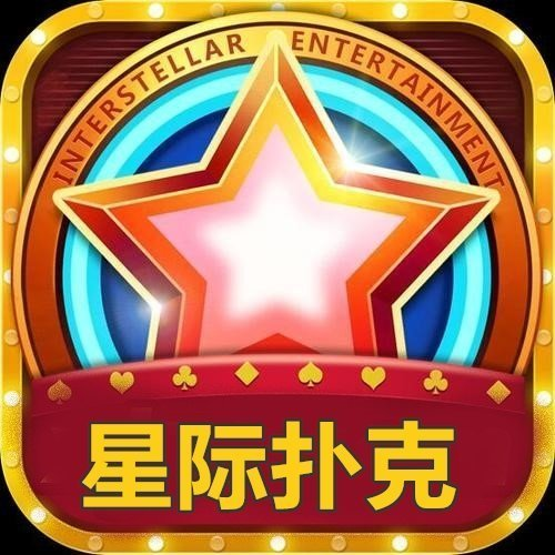 星际扑克苹果版