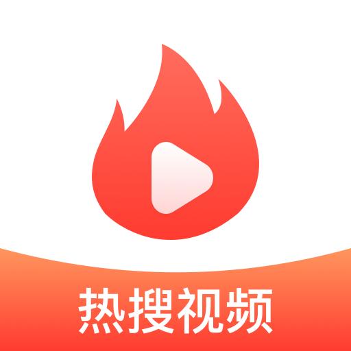 热搜视频app