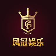 凤冠娱乐APP安卓版