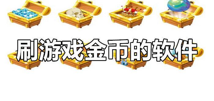 可以刷游戏金币的软件合集