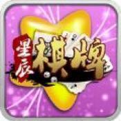 星辰娱乐棋牌app